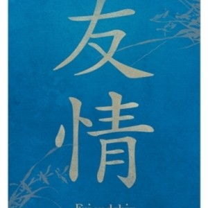 chinese symbol friendship card